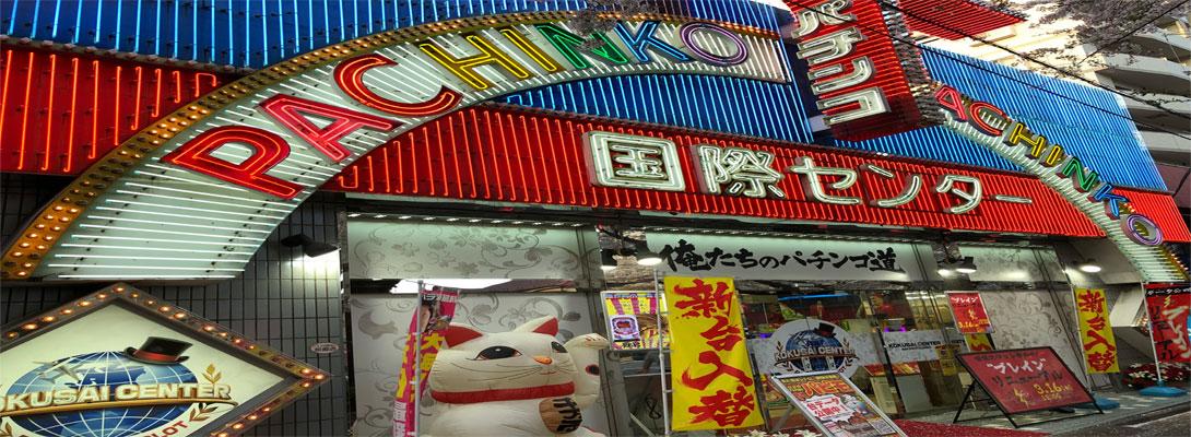 国際センター 中村橋店