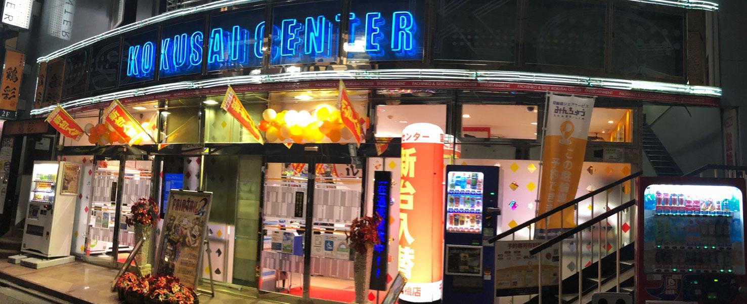国際センター 千歳船橋店